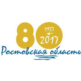 Празднование 80-летия образования Ростовской области