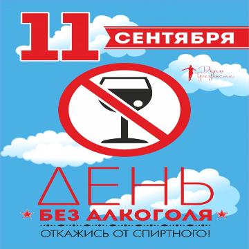 Информация о проведенном в МБУ ЦСО Волгодонского района (Центр)  мероприятии по празднованию Всероссийского дня трезвости