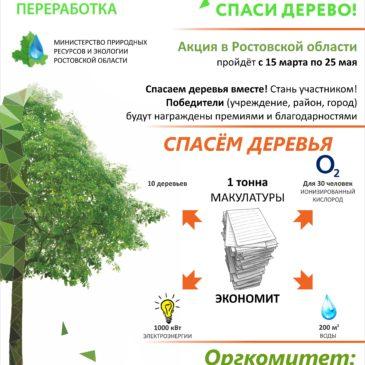 МБУ ЦСО Волгодонского района участвует в данном проекте и призывает жителей примкнуть к нам и нести свою макулатуру