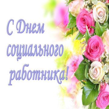 День социального работника в России — 8 июня.