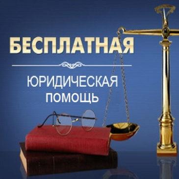 Бесплатная юридическая помощь в Ростовской области