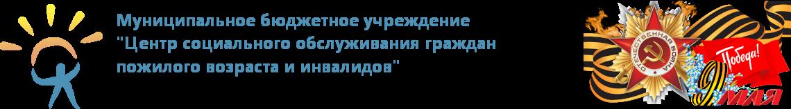 """Муниципальное бюджетное учреждение """"Центр социального обслуживания граждан пожилого возраста и инвалидов"""" Волгодонского района"""