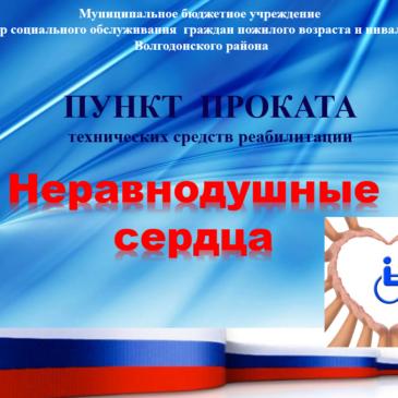 Пункт проката технических средств реабилитации «НЕРАВНОДУШНЫЕ СЕРДЦА»