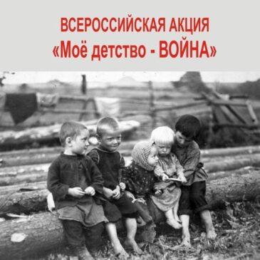 Всероссийский конкурс видеороликов «Моё детство – война»