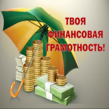 Моя финансовая грамотность