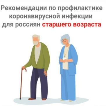 Профилактика новой коронавирусной инфекции для тех, кому 60 и более лет