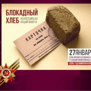 «Блокадный хлеб» — страницы памяти